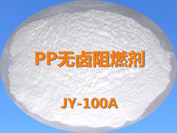 PP无卤阻燃剂JY-100A
