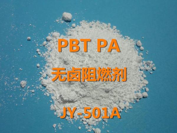 PBT PA无卤阻燃剂 JY-501A