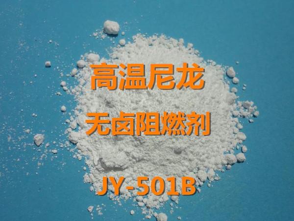 高温尼龙无卤阻燃剂JY-501B